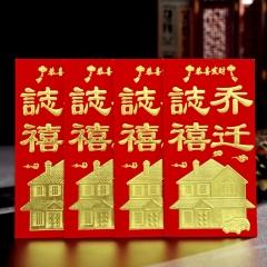 【库存秒杀】红包6个装 随机 16*8.5cm