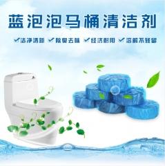 蓝泡泡马桶去污清洁剂(10个/包 50包/箱)包 4.5*1.5cm/个