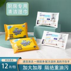 厨房专用清洁湿巾-12片