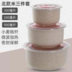 麦秆保鲜碗三件套 米色 见详情