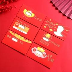 红包壳网红款30个/包 随机  (200包/箱)包