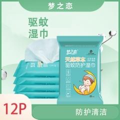 盛夏专属 驱蚊湿巾 12片装(240包/箱)小包售